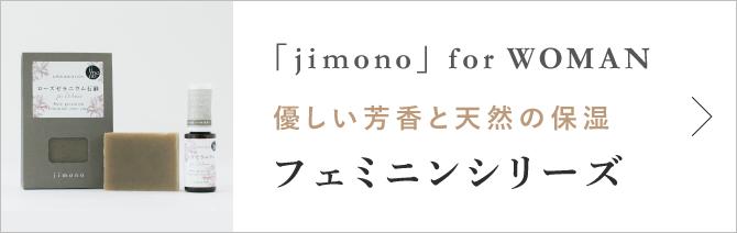 「jimono」 for WOMAN 優しい芳香と天然の保湿フェミニンシリーズ