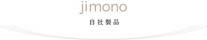 jimono 自社製品