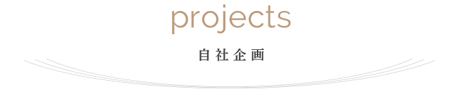 projects 自社企画