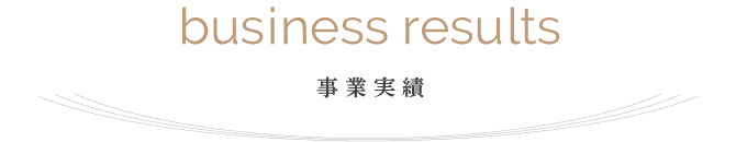 business results 事業実績
